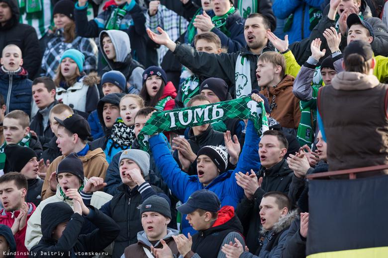 Руководство «Томи» зовёт болельщиков напоследний домашний матч