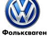 Volkswagen Service Clinic*