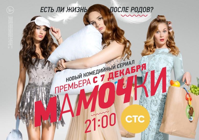 Премьера на СТС: комедийный сериал «Мамочки»