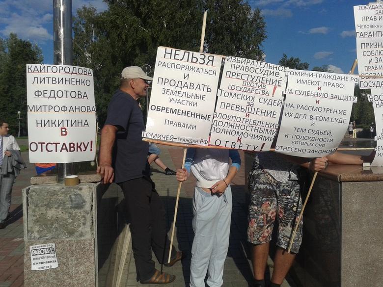 Жители Томска провели пикет  против произвола со стороны правоохранительных органов