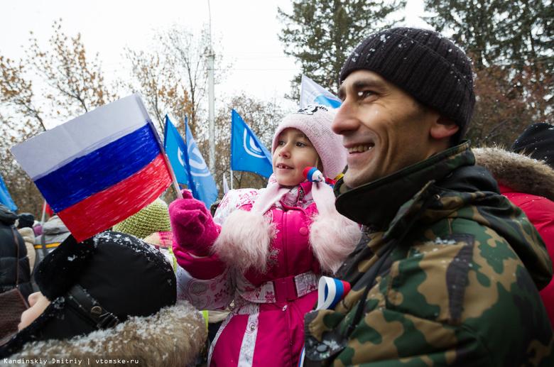 Томск встретил День народного единства митингом-концертом