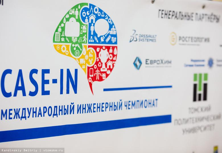 Студенты ТПУ взяли бронзу международного инженерного чемпионата
