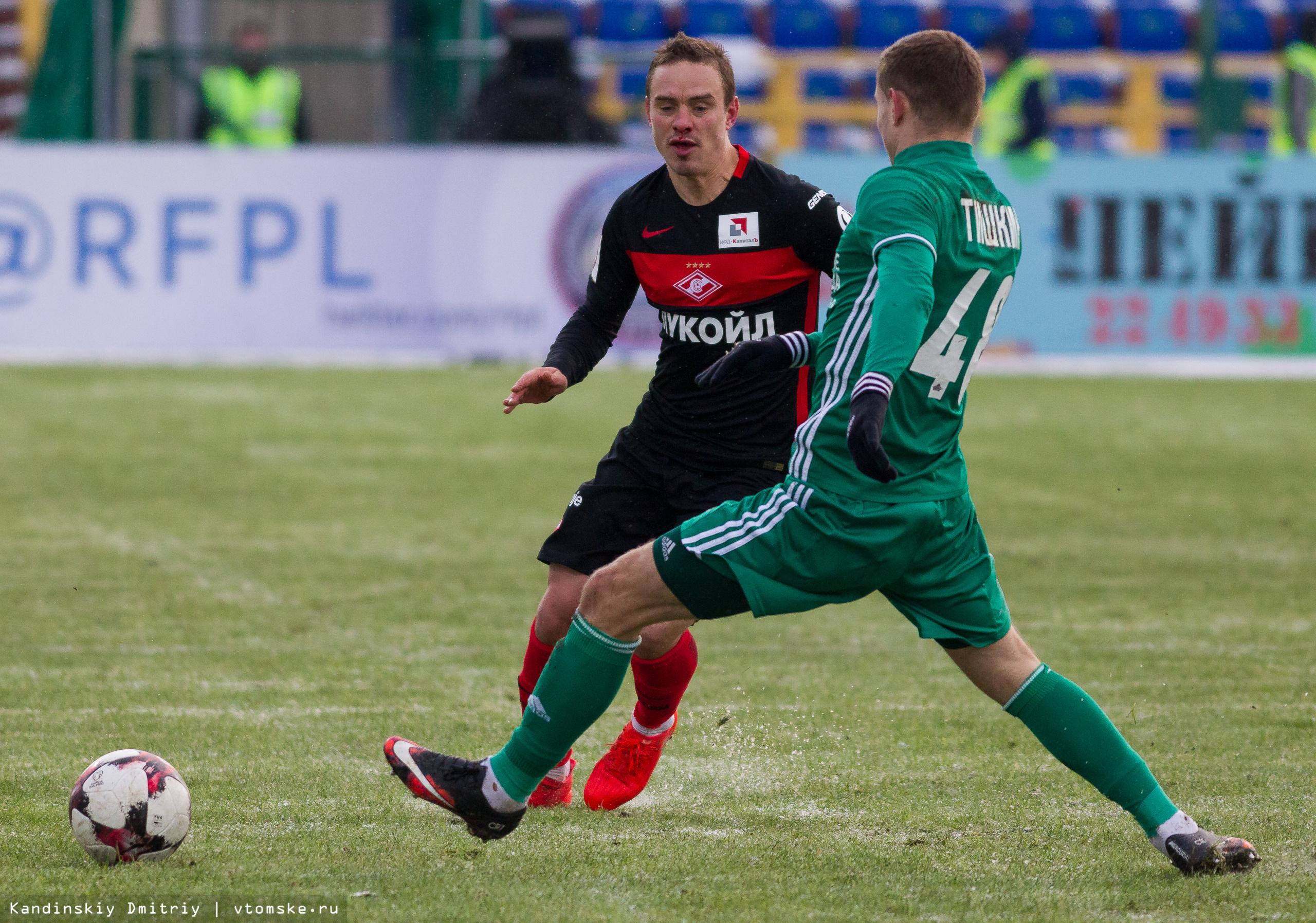 «Томь»с минимальным счетом уступила лидеру РФПЛ «Спартаку» в домашнем матче