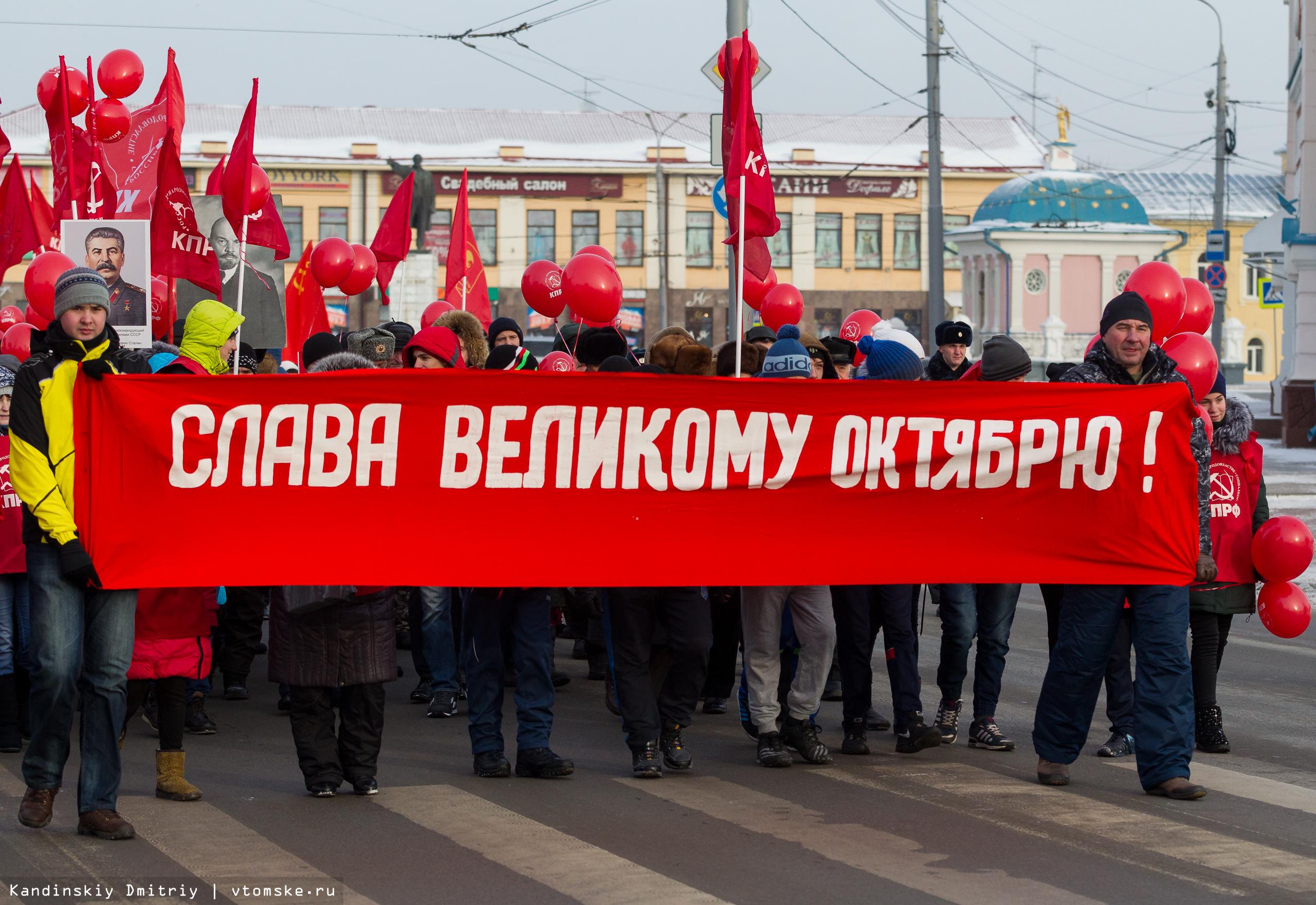 Томские коммунисты проехались по городу с Лениным в честь годовщины Великого Октября
