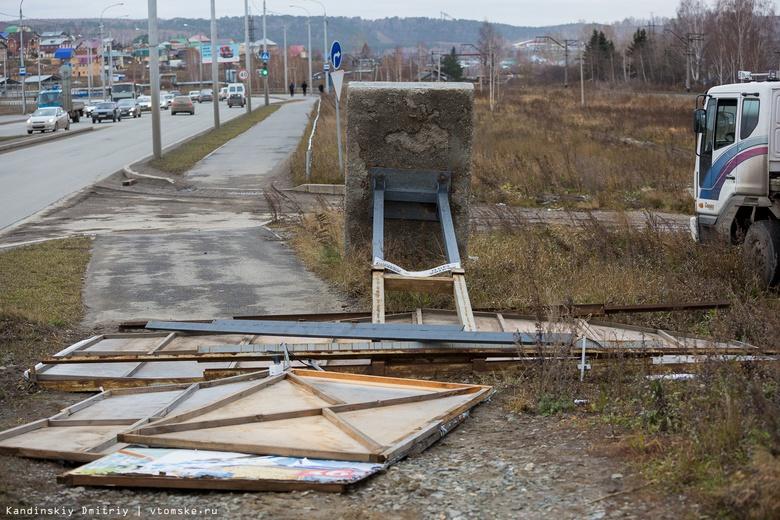 Свыше 1,5 тыс незаконных рекламных конструкций снесли в Томске за 3 месяца