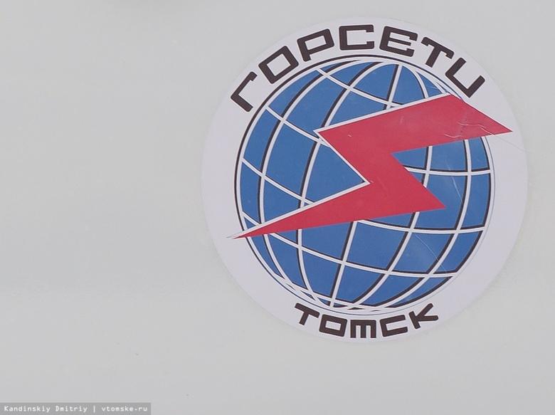 Жители 30 улиц Томска останутся в понедельник без света