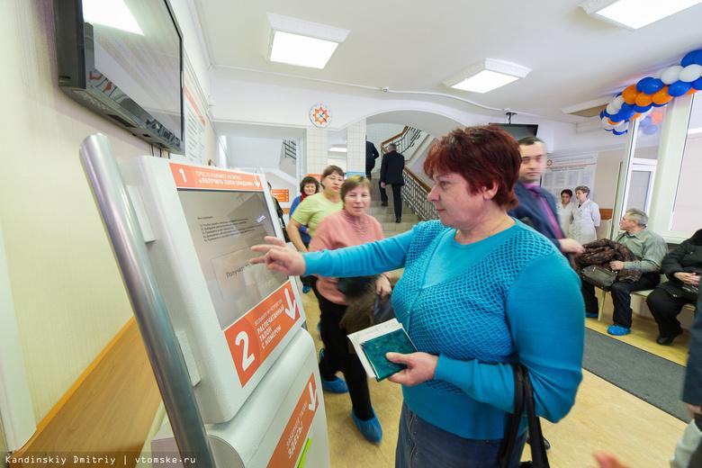 Госпроект «Бережливая поликлиника» сократит очереди в двух больницах Томска
