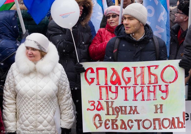 В Томске отменили митинг-концерт в честь присоединения Крыма из-за ОРВИ