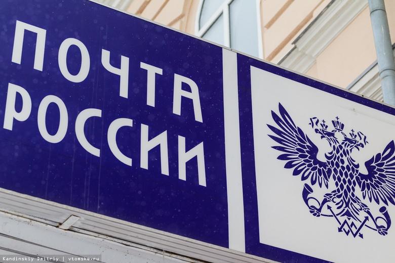 «ПочтаРоссии» запустила в Томской области доставку посылок через почтоматы
