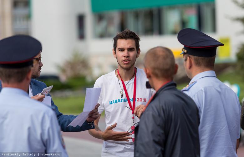 Задержанных волонтеров томского штаба Навального отпустили