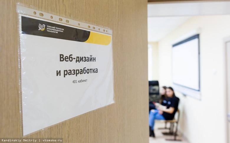 Более 50 предпенсионеров в Томске займутся повышением цифровой грамотности