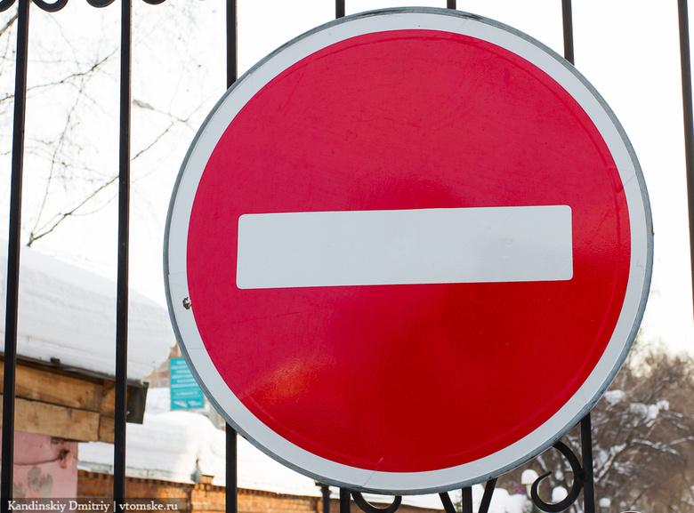 Улицу Белинского в Томске перекроют на неделю из-за ремонта ливневки