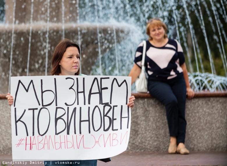 Одиночный пикет прошел в Томске в поддержку Навального