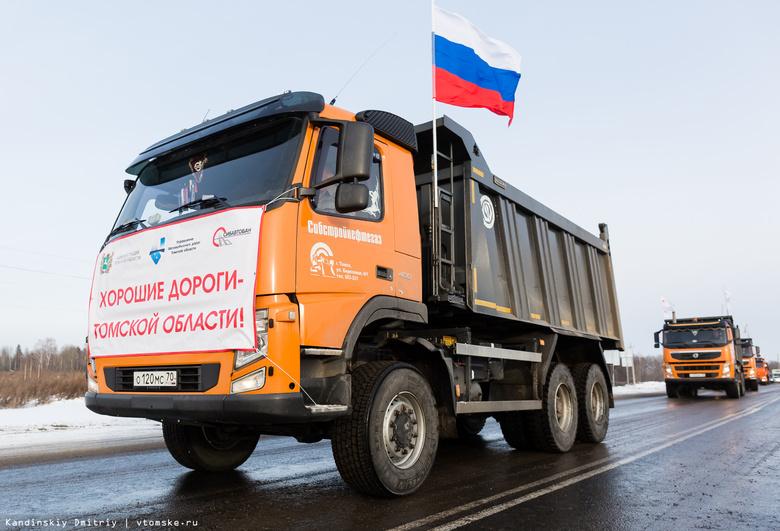 Участок дороги Камаевка — Асино открыли после реконструкции за 1 млрд руб