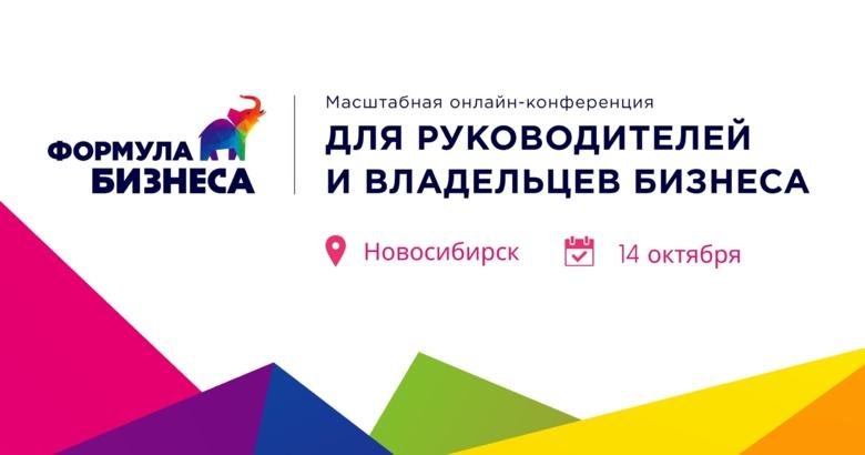 Руководители Сибири собираются все вместе на конференции