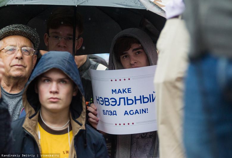 Суд отказал во всех исках томского штаба Навального к мэрии из-за отказа в проведении митинга