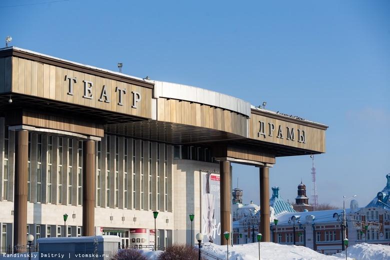 Директор томского театра драмы уволен после 20 лет работы