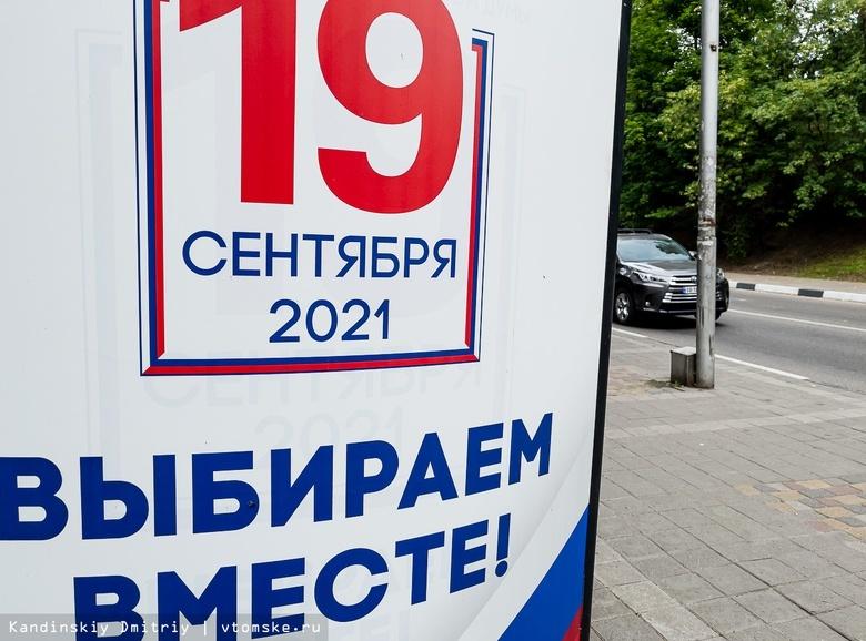 Хочу пойти на выборы