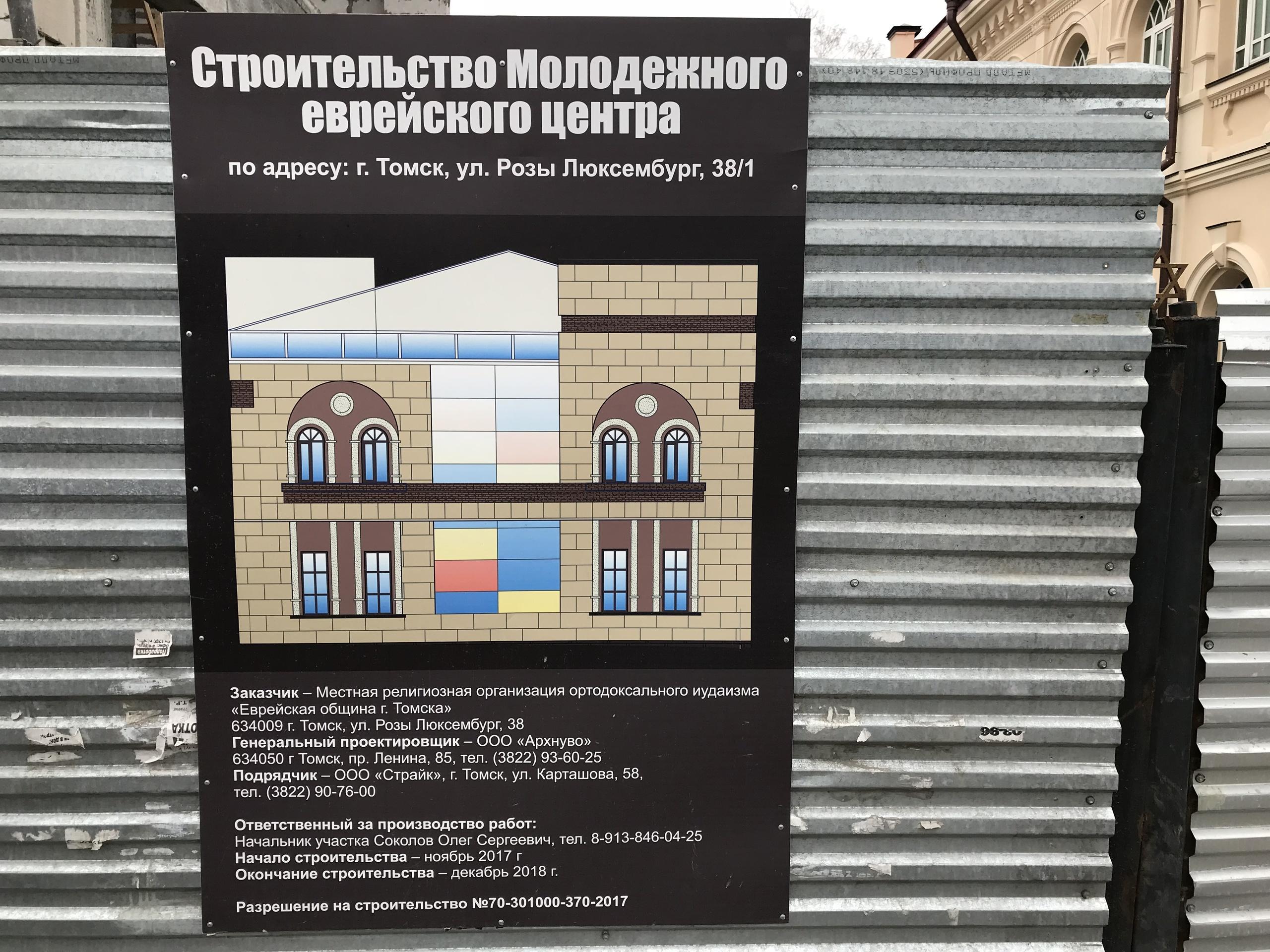 Строительство Центра толерантности в Томске завершится в сентябре 2019г