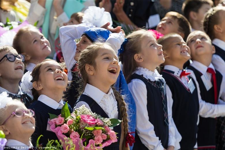 В школах Томской области учеба начнется в очном формате