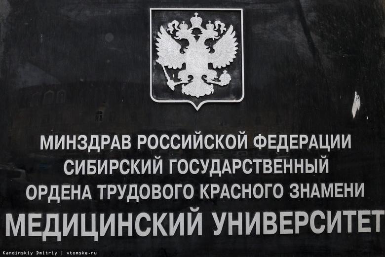 Потолок обвалился в аудитории корпуса СибГМУ на Ленина