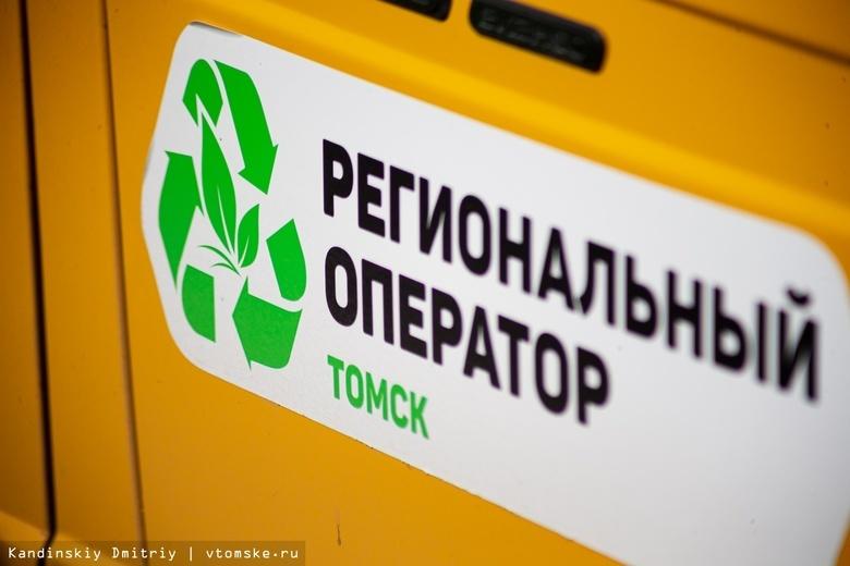 Томским компаниям, накопившим долги за вывоз мусора, готовы простить пени