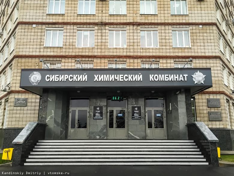 Северский институт начал подготовку специалистов по проекту «Прорыв»