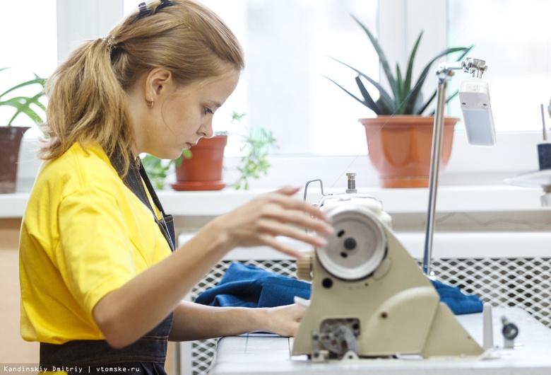 Три предприятия предложат работу томским швеям на ярмарке вакансий