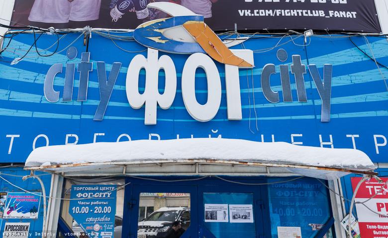 Здание томского ТЦ «Фог-Сити» продано на торгах