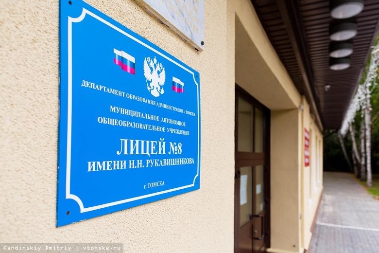 Подрядчик проведет противоаварийные работы в лицее №8 до августа