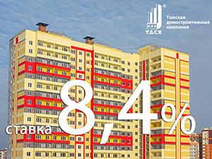 Сбербанк снизил ставки по ипотеке на новостройки «ТДСК»