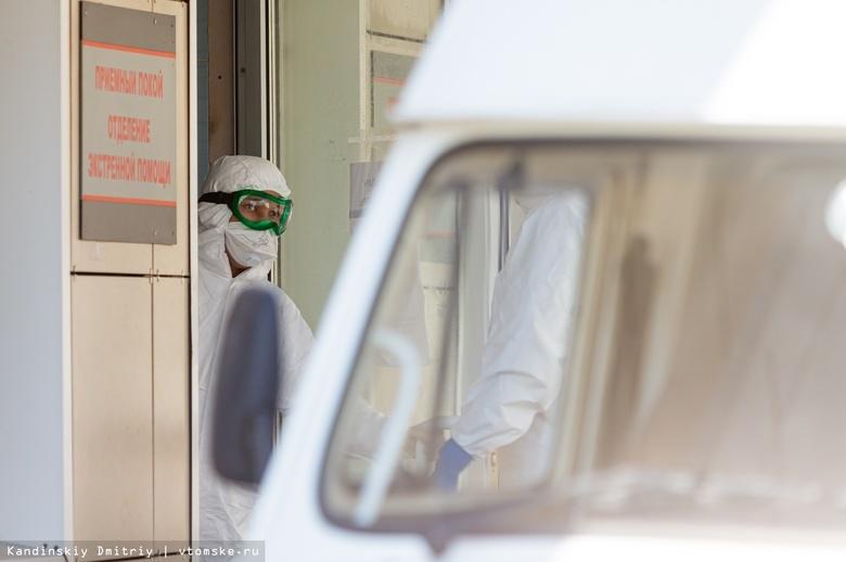 За сутки 31 новый случай заражения коронавирусом подтвердили в Томске