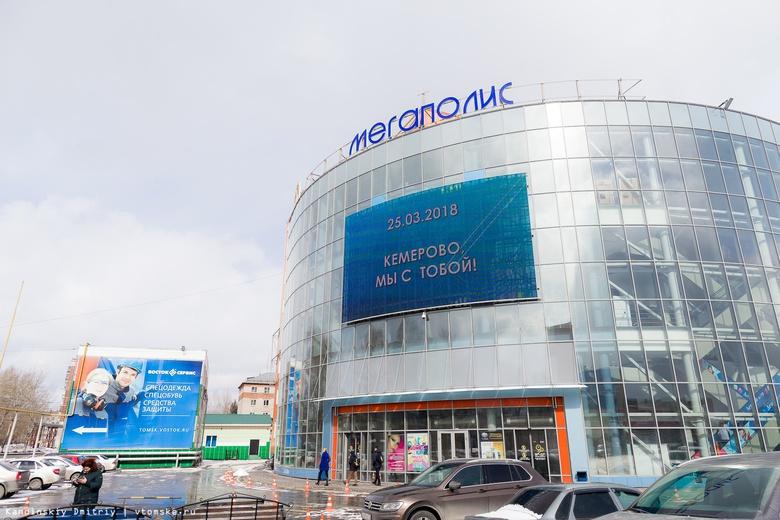 Томский ТРЦ настаивал в суде, что выявленные МЧС нарушения не помешают работе