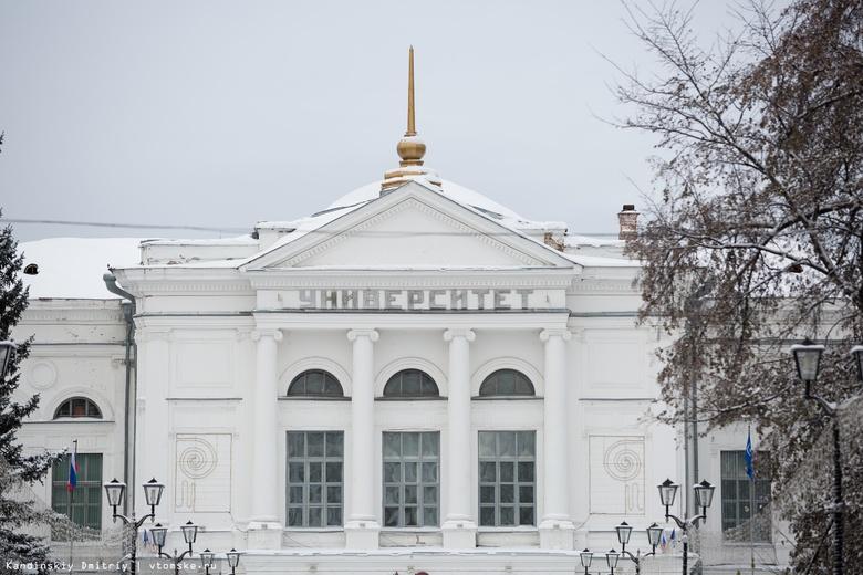 Студенты всех вузов Томска перешли на дистанционное обучение из-за COVID-19