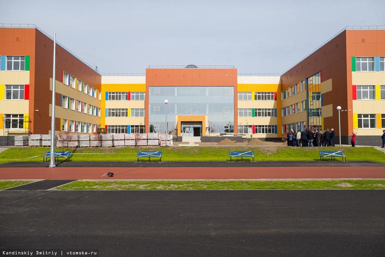 Новая томская школа на Береговой введена в эксплуатацию