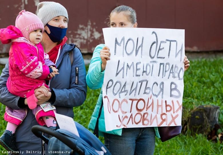 «Что вы творите?»: томичи вышли на пикет против открытия ковидария в роддоме №4