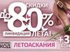 Финальная распродажа в Ascania: скидки до 80%, промокод внутри