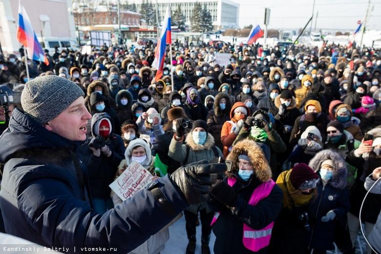 «Россия будет свободной!»: акция протеста в поддержку Навального началась в Томске