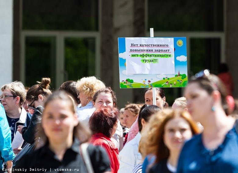 Власти планируют повысить оклады учителей Томска с 1 сентября