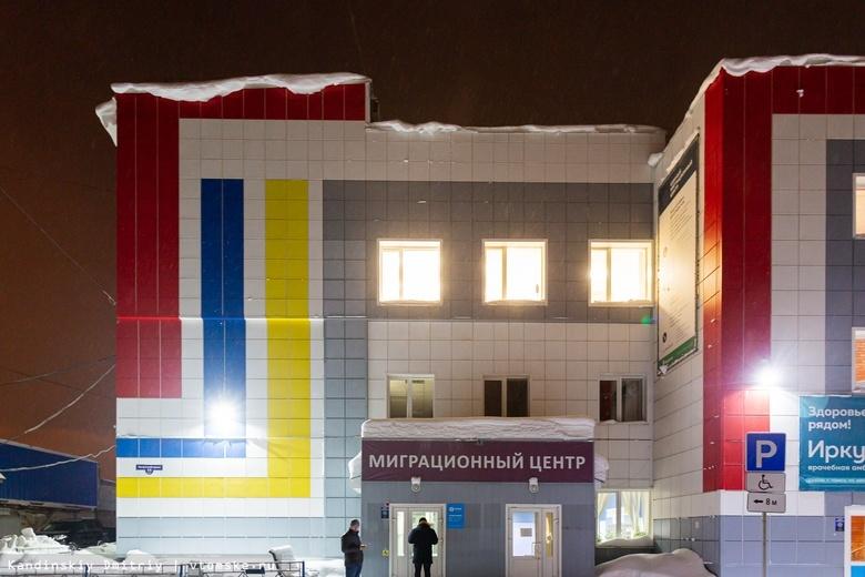 Новые правила выдачи РВП помогли избежать давки у миграционного центра в Томске