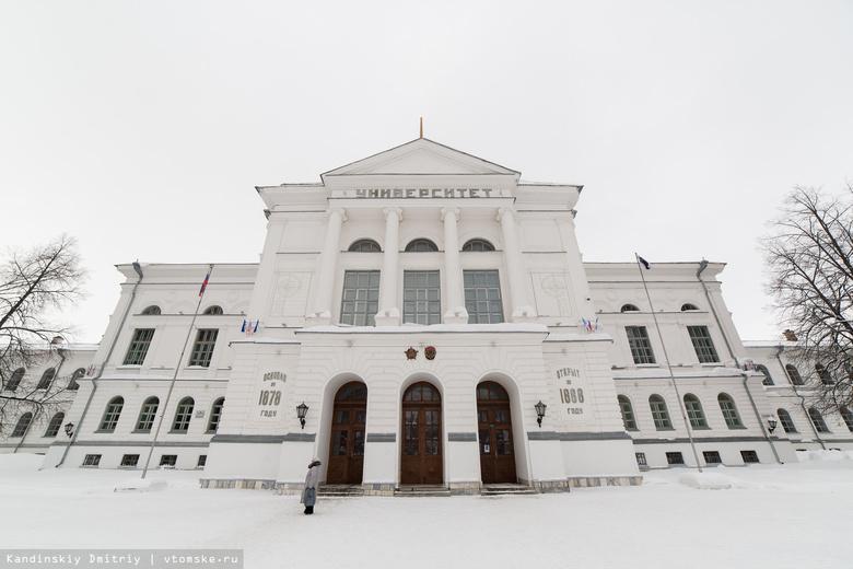 Вузы Томска получат 6,4 миллиарда на создание высокотехнологичных производств