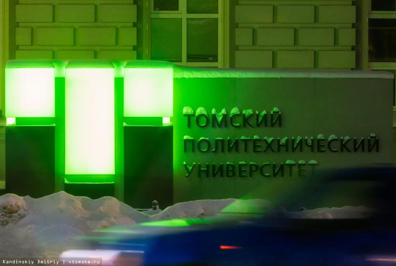 ТПУ стал обладателем премии руководства РФвобласти качества