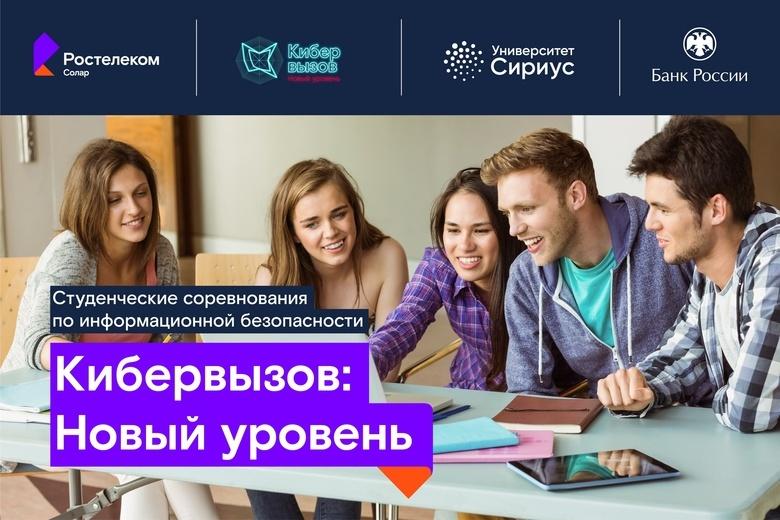 «Ростелеком» объявляет набор на программу по кибербезопасности в университет «Сириус»