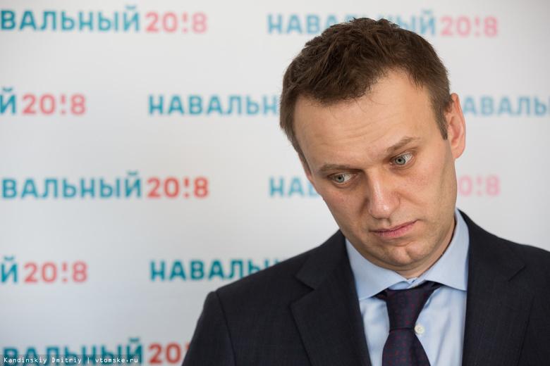 Томские власти не разрешили сторонникам Навального провести митинг в Лагерном саду