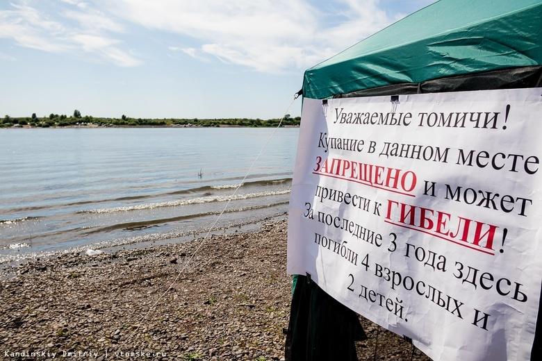 Спасатели назвали самые опасные места для купания в Томске и области
