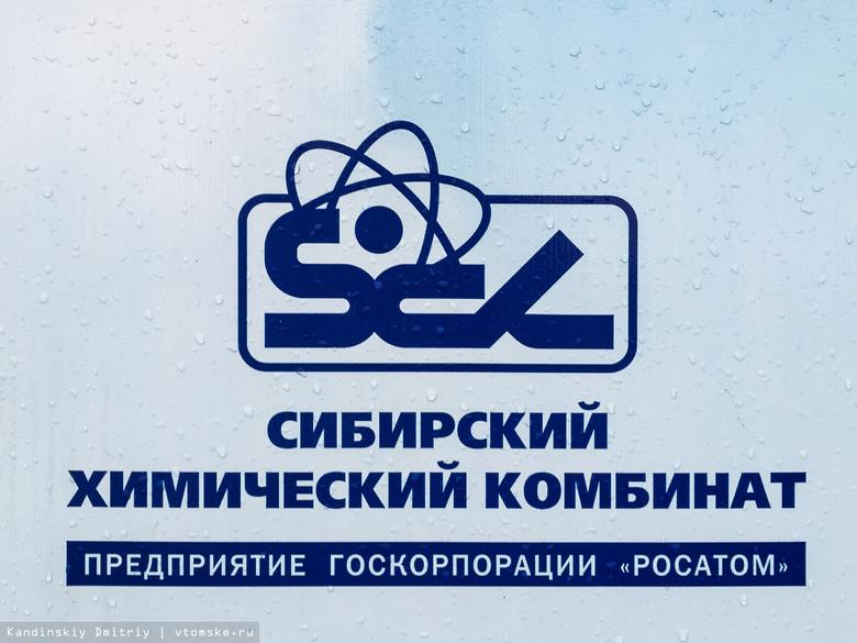 Пожарные полчаса тушили возгорание на СХК в Северске