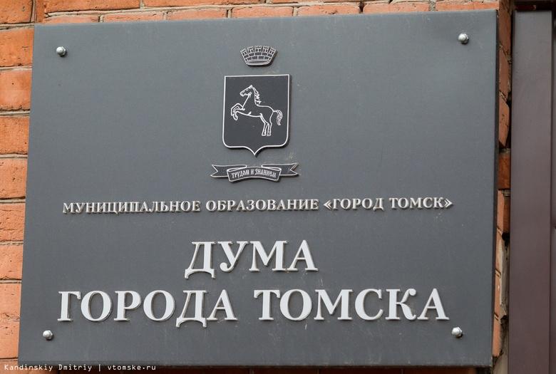 Четыре человека выдвинуты на пост председателя думы Томска
