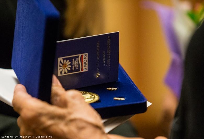 Стартовал прием заявок на награждение томских семей медалями «За любовь и верность»