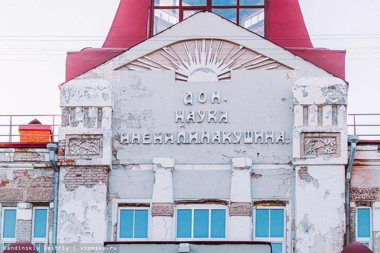 Капремонт томского театра «Скоморох» пройдет в 2022-2024 годах