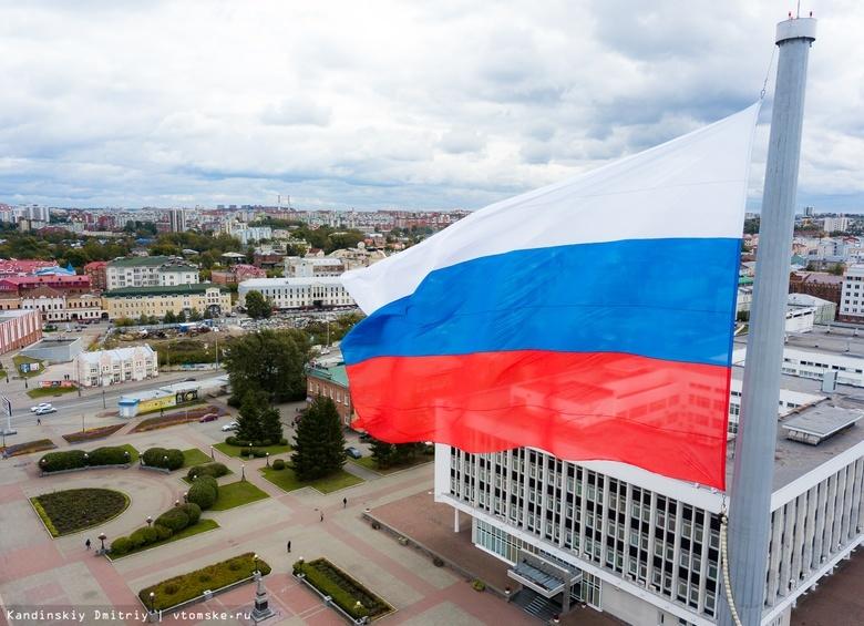 Томск отметит День российского флага викторинами и концертом